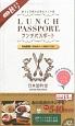 ランチパスポート<町田版> (3)
