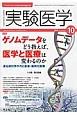 実験医学 34-16 2016.10 バイオサイエンスと医学の最先端総合誌
