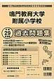 鳴門教育大学附属小学校 過去・対策問題集<徳島県版> 平成29年