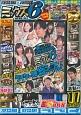 パチスロ必勝本×パチスロ極 ミックス6 DVD BOX(3)