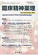 臨床精神薬理 19-10 特集:多角的な視点で精神科薬物治療を見直す