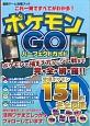 最新ゲーム攻略ブック ポケモンGOパーフェクトガイド