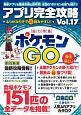 アプリ完全攻略 総力特集:ポケモン・GO (17)