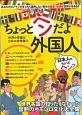ちょっとヘンだよ外国人 世界の常識は日本の非常識!?