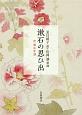 漱石の思ひ出 附 漱石年譜