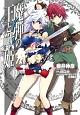 魔弾の王と戦姫-ヴァナディース- (10)