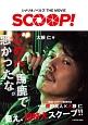 SCOOP! シナリオノベルズ THE MOVIE