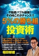 """5%の""""勝ち組""""投資術 不動産バブル崩壊!その時こそがチャンス!!"""