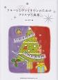 フルートとヴァイオリンのためのクリスマス曲集