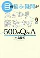 目の悩み・疑問がスッキリ解決する500のQ&A