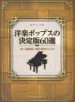 洋楽ポップスの決定版60選 【中・上級者対応/原曲に忠実なアレンジ】