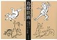 鳥獣戯画 修理から見えてきた世界 国宝 鳥獣人物戯画修理報告書