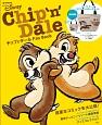 Chip'n Dale チップとデール Fan Book