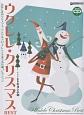 ウクレレ/クリスマス・ベスト~ウクレレ1本で弾く珠玉の名曲集 模範演奏CD付