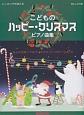 レッスンでも使える こどものハッピー・クリスマス/ピアノ曲集 みんなが知ってるクリスマスソングがいっぱい!!