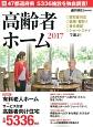 高齢者ホーム 2017
