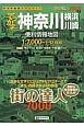 街の達人7000 でっか字 神奈川 横浜・川崎 便利情報地図