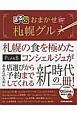 るるぶ おまかせ札幌グルメ 店選びの新提案!札幌の食を極めたPlanBコンシェ