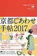京都しあわせ手帖 2017