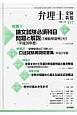 弁理士受験新報 弁理士試験・知財検定試験・法科大学院生のための情報(117)