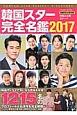 韓国スター完全名鑑 2017