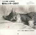 パステル画家 山中翔之郎 猫カレンダー 2017 モノトーンで描く愛猫元さんとなかまたち