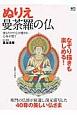 ぬりえ 曼荼羅の仏 塗るだけで心が癒され心身が整う