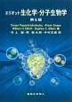 エリオット生化学・分子生物学<第5版>