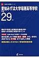 愛知みずほ大学瑞穂高等学校 高校別入試問題シリーズ 平成29年