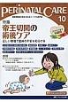 ペリネイタルケア 35-10 周産期医療の安全・安心をリードする専門誌
