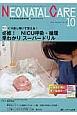 ネオネイタルケア 29-10 2016.10 新生児医療と看護専門誌