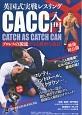 英国式実戦レスリング CACC入門 CATCH AS CATCH CAN
