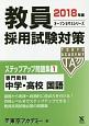 教員採用試験対策ステップアップ問題集 専門教科中学・高校国語 2018 (1)
