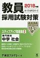 教員採用試験対策ステップアップ問題集 専門教科中学社会 2018 (2)