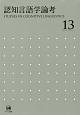 認知言語学論考 (13)