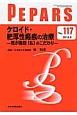 PEPARS 2016.9 ケロイド・肥厚性瘢痕の治療 我が施設(私)のこだわり (117)