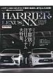 ハリアー&レクサスNX スタイルアップ&チューニング完全ガイド