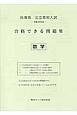 兵庫県公立高校入試合格できる問題集数学 平成29年