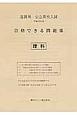 滋賀県公立高校入試 合格できる問題集 理科 平成29年