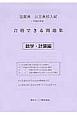 滋賀県公立高校入試 合格できる問題集 数学・計算編 平成29年