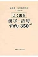 滋賀県公立高校入試 よく出るずばり350 漢字・語句 平成29年