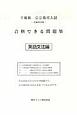 千葉県公立高校入試 合格できる問題集 英語文法 平成29年