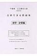 千葉県公立高校入試 合格できる問題集 数学・計算編 平成29年