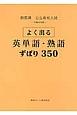 群馬県公立高校入試 よく出るずばり350 英単語・熟語 平成29年