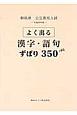 群馬県公立高校入試 よく出るずばり350 漢字・語句 平成29年