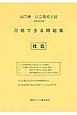山口県公立高校入試 合格できる問題集 社会 平成29年