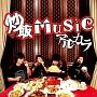 炒飯MUSIC(DVD付)