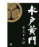 水戸黄門 第32部/1000回記念スペシャル DVD-BOX