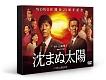 沈まぬ太陽 DVD-BOX Vol.1