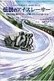 伝説のアイスレーサー 初期冬季五輪ボブスレー野郎、それぞれの金メダル